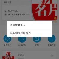 微信电子名片一键保存号码到手机