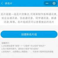群通讯录校友录企业录协会录电子名片